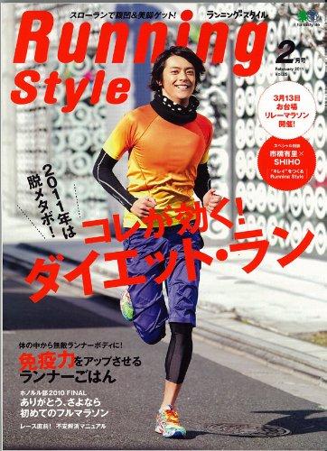 Running Style (ランニング・スタイル) 2011年 02月号 [雑誌]
