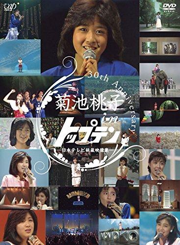 30th anniversary 菊池桃子 in トップテン―日本テレビ秘蔵映像集― [DVD]