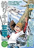 釣りキチ三平 クラシック 山上湖の舞姫 コバルトの魚編 (講談社プラチナコミックス)