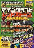 マインクラフト レッドストーンかんぺきガイド (アプリ完全攻略Vol.9 ふりがな付きで読みやすい!)