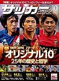 月刊サッカーマガジン10月号
