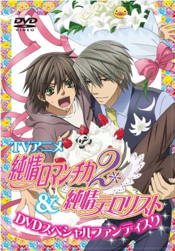 TVアニメ「純情ロマンチカ(第2期)& 純情テロリスト」DVDスペシャルファンディスク