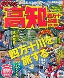 高知四万十・足摺安芸・室戸 '09 (マップルマガジン 四国 5)