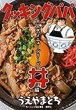 クッキングパパ 大人気メニューシリーズ 丼編 (KCデラックス モーニング)