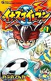 イナズマイレブン 1 (てんとう虫コロコロコミックス)