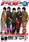 POP韓 K-POP ALL STARS (学研ムック)