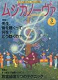 MUSICA NOVA ( ムジカノーヴァ ) 2010年 03月号 [雑誌]