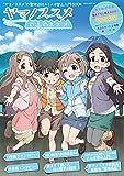 ヤマノススメの山のススメ (NEKO MOOK)