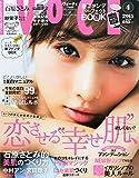 VOCE(ヴォーチェ) 2015年 04 月号