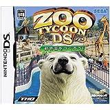 ZooTycoon~動物園をつくろう!