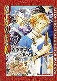 幻惑の鼓動 20 (キャラコミックス)
