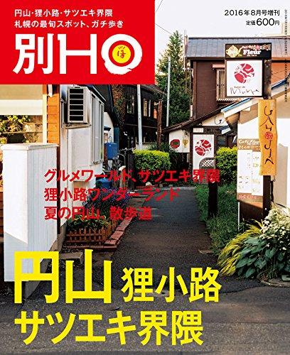 別HO(HO8月号増刊)円山・狸小路・サツエキ界隈