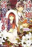 【Amazon.co.jp限定特典付き】首の姫と首なし騎士  裏切りの婚約者 (角川ビーンズ文庫)