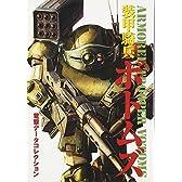 装甲騎兵ボトムズ (DENGEKI HOBBY BOOKS―電撃データコレクション)