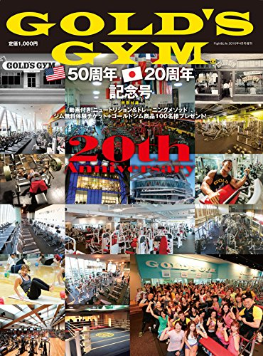 GOLD'S GYM USA50周年、ジャパン20周年記念号