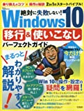 ���Ф˼��Ԥ��ʤ�! Windows10 �ܹ�&�Ȥ����ʤ��ѡ��ե����ȥ����� (TJMOOK)