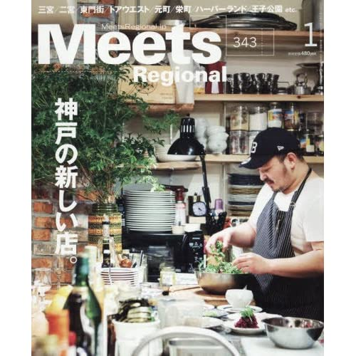 Meets Regional 2017年 01 月号 [雑誌]