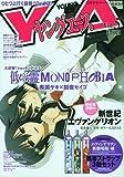 ヤングエース Vol.5 2009年 12月号 [雑誌]