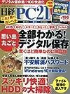 日経PC21(ピーシーニジュウイチ)2016年2月号