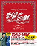 web限定生写真付!!恋のから騒ぎ15期生卒業メモリアル'08-'09