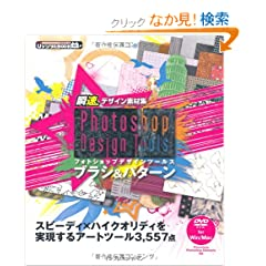 ufUCfW Photoshop Design Tools uV&amp;p^[ (ijfW^BOOK)