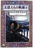 王狼たちの戦旗 2 (2) (ハヤカワ文庫 SF マ 8-107 氷と炎の歌 2)