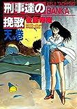 刑事達の挽歌 / 後藤 寿庵 のシリーズ情報を見る