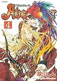 Aventura 4 (4) (シリウスコミックス)