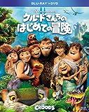 クルードさんちのはじめての冒険 2枚組ブルーレイ&DVD (初回生産限定) [Blu-ray]