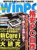 日経 WinPC (ウィンピーシー) 2011年 05月号 [雑誌]