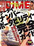 ケータイナンバーポータビリティ完全ガイド 2006年 11/20号 [雑誌]