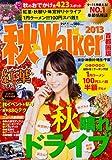 ウォーカームック  61804‐78  秋ウォーカー首都圏版 (ウォーカームック 374)