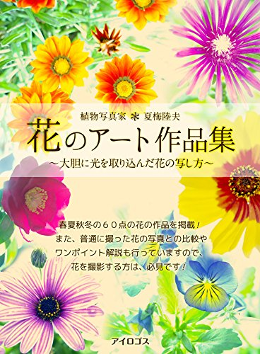 植物写真家 夏梅陸夫 花のアート写真集