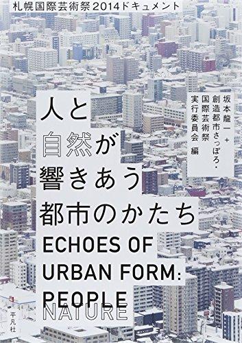 人と自然が響きあう都市のかたち: 札幌国際芸術祭2014年ドキュメント