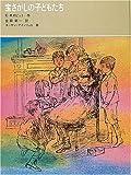 宝さがしの子どもたち (福音館古典童話シリーズ (12))