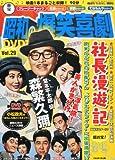 東宝 昭和の爆笑喜劇DVDマガジン 2014年 5/20号 [分冊百科]
