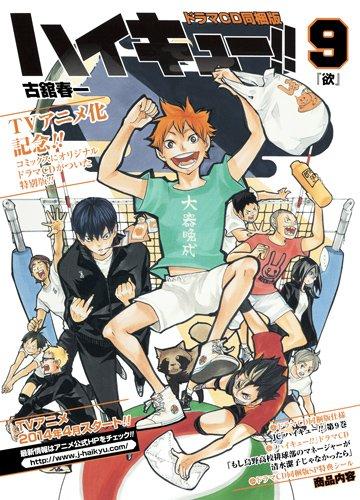 ハイキュー!! 9 ドラマCD同梱版 (ジャンプコミックス)