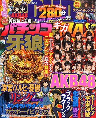 パチンコ実戦ギガMAX (マックス) 2014年 08月号 [雑誌]