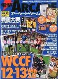 電撃ARCADE (アーケード) ゲーム Vol.42 2014年 6/14号 [雑誌]