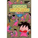 GO go!ピンクソックス(2) (少年ビッグコミックス)