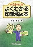 よくわかる印紙税の本〈平成25年改訂版〉