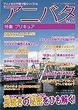 アニバタ Vol.12 [特集]プリキュア
