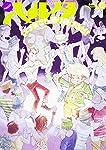ハルタ 2015-NOVEMBER volume 29 (ビームコミックス)