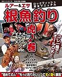 根魚釣り 虎ノ巻 (BIG1)