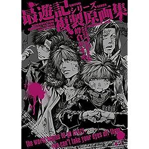 最遊記シリーズ複製原画集 (ZERO-SUMコミックス)