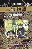 三河物語―マンガ日本の古典 / 安彦 良和 のシリーズ情報を見る