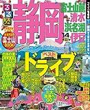 るるぶ静岡 富士山麓 清水 浜名湖 伊豆'14 (国内シリーズ)
