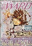ゼロサムWARD(ワード) 2009年 07月号 [雑誌]