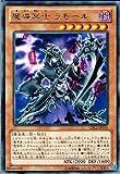 【 遊戯王 】 [ 魔導冥士 ラモール ]《 コスモ・ブレイザー 》 レア cblz-jp036 シングル カード