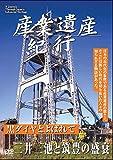 産業遺産紀行 黒ダイヤとよばれて 三井三池と筑豊の盛衰 YZCV-8111 [DVD]